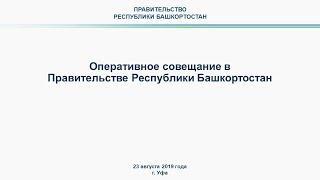 Оперативное совещание в Правительстве Республики Башкортостан: прямая трансляция 23 сентября 2019