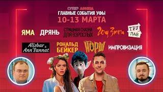 Суперафиша. Главные события Уфы, 10-13 марта