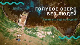 Голубое озеро Уфа | 2020 | С высоты птичьего полета | Башкортостан