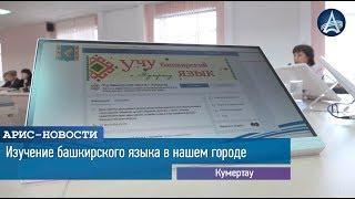 Изучение башкирского языка в нашем городе