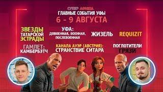 Суперафиша. Главные события Уфы, 6-9 августа