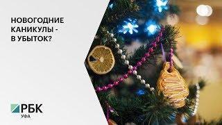 89% жителей РБ провели новогодние каникулы дома