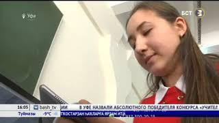 БСТ.Новости, 29.01.2019 - БГАУ получил грант на реализацию международного проекта