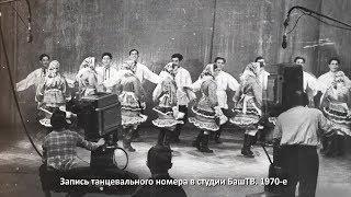 Запись танцевального номера в студии БашТВ, 1970-е годы