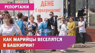 Как марийцы живут и веселятся в Башкирии? Репортаж с фестиваля «Серебряная верёвочка»