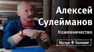 Мастера Башкирии # 9.  Андрей Сулейманов