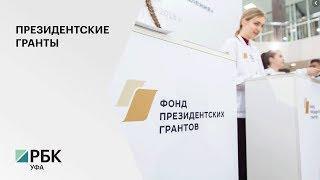 Башкортостан - в числе самых активных регионов-участников конкурса Президентских грантов
