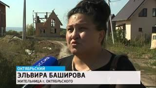 Жители одного из микрорайонов в городе Октябрьском уже три года живут без коммунальных удобств