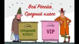 Вся Россия - Средний класс/Новости России/Алексей Навальный