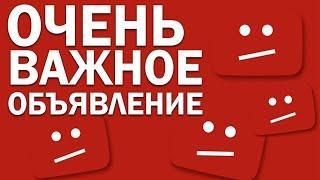 Объявление для зрителей канала ДТП RussianCrash