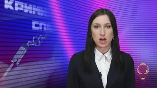 Криминальный спектр 24-04-2018
