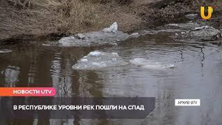 Новости UTV. Реки пошли на спад