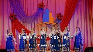 (ЮЗ-2019) Концерт народного ансамбля русской песни «Рябиновый край»