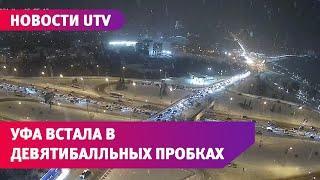 В первый рабочий день нового года Уфа встала в девятибалльных пробках
