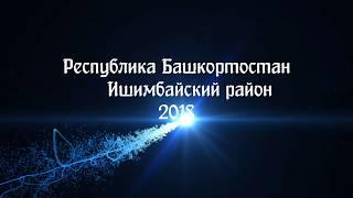 Республика Башкортостан Ишимбайский район 2018