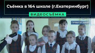 Съёмка в 164 школе г.Екатеринбург