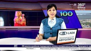 Новости Белорецка на башкирском языке от 22 июля 2019 года. Полный выпуск