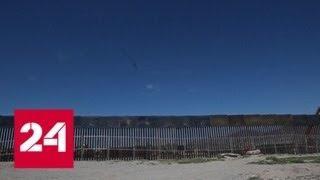 Суд разрешил Трампу взять у Пентагона 2,5 миллиарда долларов на мексиканскую стену - Россия 24