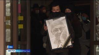 Последние аплодисменты: в Уфе простились с Михаилом Рабиновичем