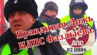 ДПС Дюртюли. Правдивая ложь ИДПС Фазлыева.