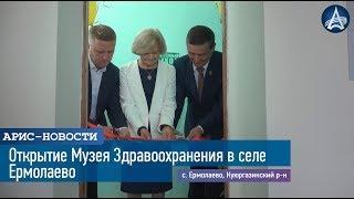 Открытие Музея Здравоохранения в селе Ермолаево