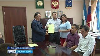 В Хайбуллинском районе молодым семьям вручили жилищные сертификаты