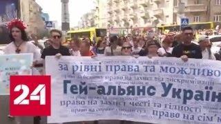Участников ЛГБТ-марша вывезли из центра Киева автобусами - Россия 24