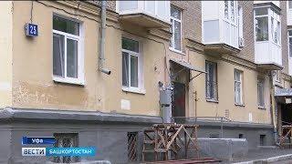 Радий Хабиров потребовал разогнать руководство регоператора Башкирии