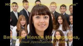Вяткина Н.И.  СОШ №10