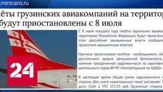 Минтранс сообщил о приостановке полетов грузинских авиакомпаний в Россию - Россия 24