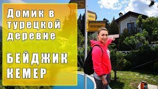 ДЕРЕВНЯ В ГОРАХ ТУРЦИИ - БЕЙДЖИК