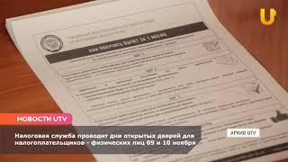 Новости UTV. ФНС по России проводит дни открытых дверей