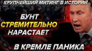 Бунт набирает обороты! Крупнейшие митинги в истории! Все города поднялись! В Кремле паника!