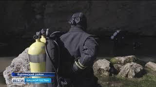 Появилось видео погружения дайвера, который погиб в водах пещеры Шульган-таш