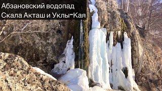 Абзановский водопад | Река Зилим | Таш-Асты | Скала Уклы Кая | Скала Акташ | Башкирия | 2021