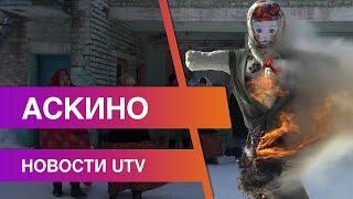 Новости Аскинского района от 16.03.2021