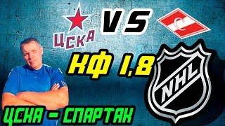 ЦСКА - Спартак. Прогноз на матч КХЛ. 12.11.2019
