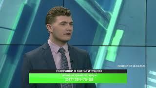 Информационный вечер - ПОПРАВКИ В КОНСТИТУЦИЮ