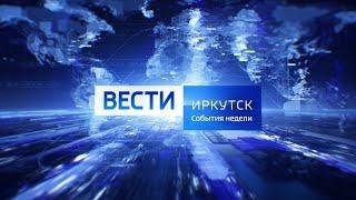 Выпуск «Вести-Иркутск. События недели» 31.01.2021