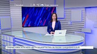 Вести-24. Башкортостан – 24.01.19, II часть