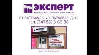 ФСАН ЭКСПЕРТ в Нефтекамске