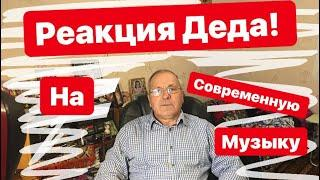Реакция деда на (Тима Белорусских, Макс Корж и Нурминский) №3
