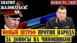 Они сходят с ума/Штраф за жалобу на полицию и чиновников!25.03.19