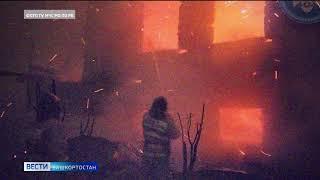 Игравший со спичками ребенок дотла спалил жилой дом в Башкирии