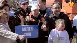 """Новости UTV. Республиканская акция """"Зеленая Башкирия"""""""