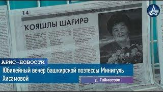 Юбилейный вечер башкирской поэтессы Минигуль Хисамовой