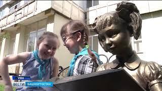 В Уфе появилась еще одна скульптура читающей девочки