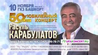 Юбилейный концерт Расуля Карабулатова 10 ноября 2018 года в ГКЗ Башкортостан!
