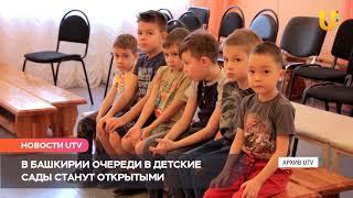 """Новости UTV. """"Единая республиканская очередь в ДОО"""" станет открытой"""