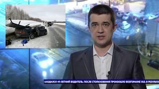 Юл Патруле № 29 Эфир на Башкирском спутниковом телевидении от 13.03.2019 года.
